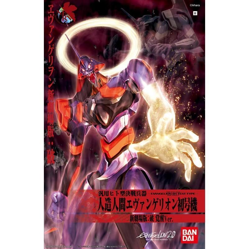 Evangelion - Maquette EVA-01 - Kakusei vers. HG03